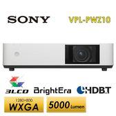 【SONY索尼】雷射免換燈泡投影機(VPL-PWZ10)