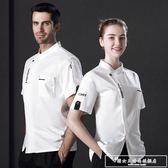 白色薄款透氣夏季短袖男廚師服工作服中國廚房西餐酒店主廚高檔『韓女王』