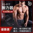 【南紡購物中心】【NORDITION】腕力器 ◆握力器 健肌器 手部鍛鍊 重訓