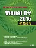 (二手書)Visual C# 2015學習經典