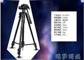 相機腳架 相機三腳架單反微單便攜旅游攝影架手機直播支架三角架igo 唯伊時尚