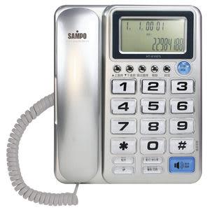 ^聖家^聲寶來電顯示電話機~銀色 HT-W1007L【全館刷卡分期+免運費】