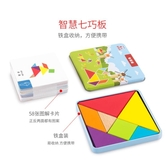 木制創意七巧板拼板 幼兒園寶寶早教益智力拼圖3-4-5-6-7歲男女孩