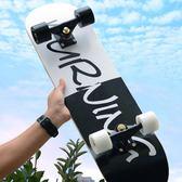 四輪滑板初學者青少年公路刷街成人兒童男女生專業雙翹滑板車wy【全館免運】