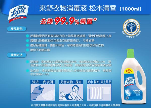 來舒Lysol 衣物消毒液 (1L)