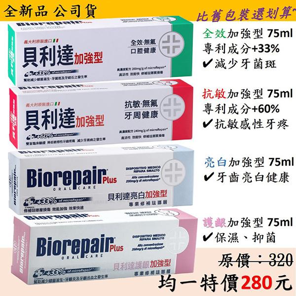 【BioRepair 貝利達】 Plus+ 牙膏75ml-抗敏加強型