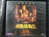 挖寶二手片-V03-015-正版VCD-電影【神鬼傳奇2】-布蘭登費雪(直購價)