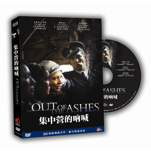 集中營的吶喊DVD