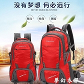 旅行包男80升新品超大容量戶外登山包雙肩包女旅游行李包徒步背包 聖誕節全館免運