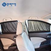 汽車窗簾車用遮陽簾車載側窗遮光簾夏季防曬紗窗軌道通用型