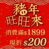 豬年旺旺來 滿1899現折200