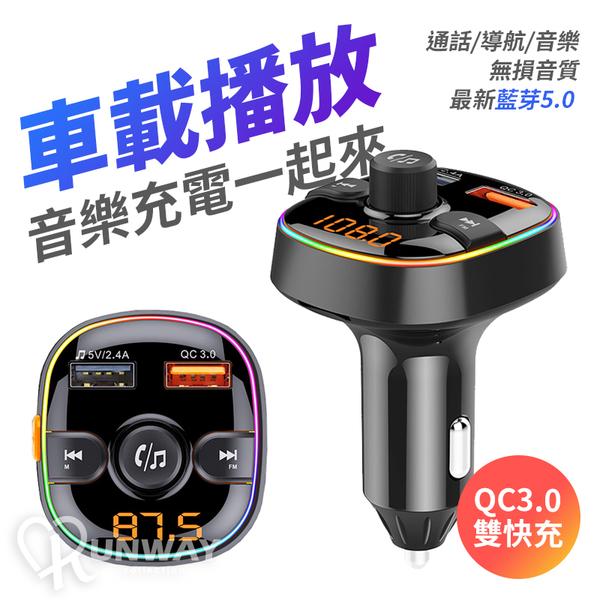 QC3.0 雙快充 藍牙 MP3 播放器 音樂播放器 導航 通話 USB TF卡 快速 充電 藍芽5.0車充 車載充電器