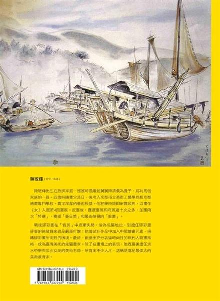 嫋嫋.清音.陳敬輝(附DVD)