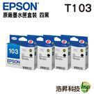 【四黑組合】EPSON 103 T103 T130150 黑色 原廠墨水匣 盒裝 適用T30 T40W TX600FW TX550W TX610FW