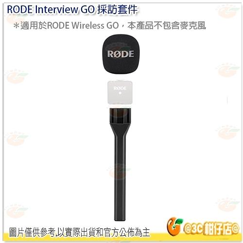 @3C柑仔店@ RODE Interview GO 麥克風採訪配件 Wireless GO 適用 收音 減少爆破音