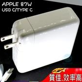 APPLE  A1707, A1719,A1990,MNF82LL/A , USBC 變壓器(送TYPEC線)-蘋果  87W.20.3V/4.3A, MacBook Pro 15吋 2016 年後