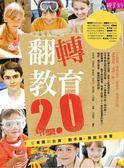 (二手書)翻轉教育2.0:從美國到台灣:動手做,開啟真學習