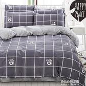 簡約可裸睡床上四件套床單被套1.8m單人床學生被子宿舍三件套  朵拉朵衣櫥