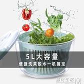 家用蔬菜脫水器水果瀝水籃甩干機手搖廚房創意手動沙拉洗菜甩水盆