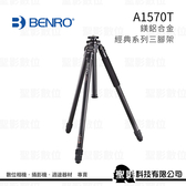【聖影數位】百諾 BENRO A1570T 鋁鎂合金 經典系列腳架 3節 高度147cm 收長度57cm 承重8kg【公司貨】