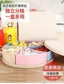 過年家用客廳糖果盒創意現代茶幾瓜子乾果盤分格帶蓋堅果零食盒子 交換禮物