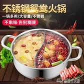 鴛鴦鍋304不銹鋼電磁爐專用加厚火鍋盆火鍋鍋具家用大容量YYJ 夢想生活家