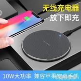 無線充電器 iphoneX蘋果XS無線充電器iphone手機快充X專用8plus小米9安卓 米蘭潮鞋館