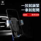 Baseus倍思 重力車用手機架(金屬真皮版) 重力支架 手機導航 手機支架 車架 汽車支架