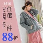 10.16 秋意正濃【新品2件88折】