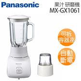 Panasonic 國際牌 1000ml果汁/研磨機 MX-GX1061