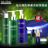 DR.CINK達特聖克 毛孔隱形煥膚洗卸潔面組【BG Shop】收斂水+卸妝+潔面露+霓光包+迷你瓶x4