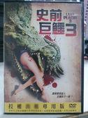 挖寶二手片-D16-022-正版DVD*電影【史前巨鱷3】-誰會是殺人巨鱷的下一餐