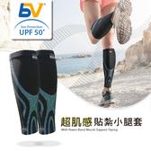 【BODYVINE 束健】超肌感貼紮小腿套-強效加壓型『灰』CT-13508 護具 馬拉松 戶外 健身 復健 工作久站