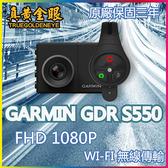 【真黃金眼】Garmin GDR S550 行車紀錄器 代客安裝 三年保固 全新貨 贈送16G記憶卡