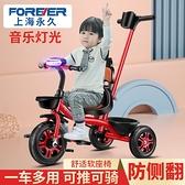永久兒童三輪車腳踏車1-3-5-2-6歲大號嬰兒手推車寶寶自行車童車 {快速出貨}
