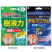 Kokubo 鍺天然樹液貼/天然樹液貼 2枚入【新高橋藥妝】~ 2款供選 ~