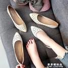 百搭透氣鏤空鞋子2020新款韓版仙女淺口洞洞平底鞋尖頭夏天單鞋女 果果輕時尚