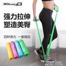 MDBuddy彈力帶套裝健身男女阻力帶拉伸訓練瑜伽拉力帶tanli帶運動 夏季新品