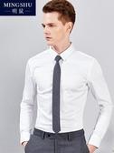 商務免燙白襯衫男長袖職業西服正裝寸衫上班韓版伴郎修身男士襯衣