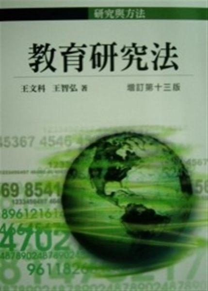 (二手書)教育研究法(98/6 13版)