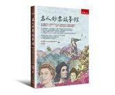 名人鈔票故事館 :世界鈔票上的人物百科