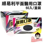 【MIT雙鋼印】順易利醫療平面醫療用口罩 50入/盒裝 【醫妝世家】 MIT 台灣製 潮酷黑
