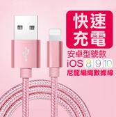 [24H 台灣現貨] ios 玫瑰金【尼龍數據線】 iphone7 傳輸線 iphone 6s 7 8plus ix 安卓 micro usb 充電線