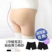 哈韓孕媽咪孕婦裝*【HD426】孕婦寫真.無痕/蕾絲涼感彈力棉紗安全褲