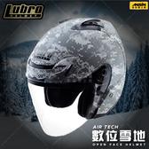 [中壢安信]LUBRO AIR TECH CAMO 數位雪地 半罩 3/4罩帽 安全帽 數位 雪地 迷彩