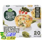 [COSCO代購] W1284156 Garden Lites 冷凍菠菜起司蛋白塔 56.5 公克 X 20 入 (2入裝)