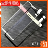 Vivo X21 V9 V7+ NEX滿版全膠保護貼 V7+全屏覆蓋熒幕鋼化膜 V9滿版保護膜 V21黑色白色高透保護貼