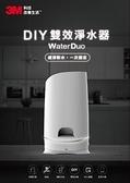 3M WaterDuo DIY雙效淨水器 (分流器款) (DIY自行安裝)