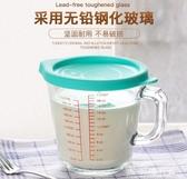 量杯土耳其進口牛杯玻璃杯帶刻度量杯家用帶蓋微波耐熱鋼化玻璃杯『獨家』流行館