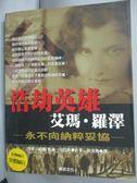 【書寶二手書T5/一般小說_YFM】浩劫英雄-艾瑪.羅澤_理查.紐曼